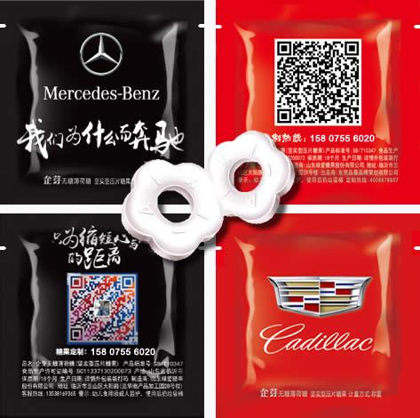 汽车4S店带二维码广告糖